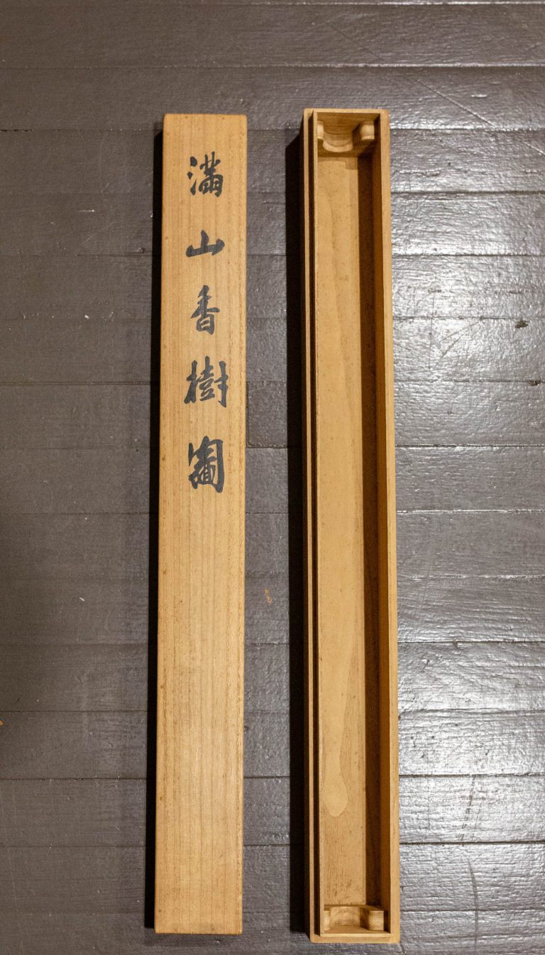 Antique Japanese Scroll: Horaisan Holy Mountain