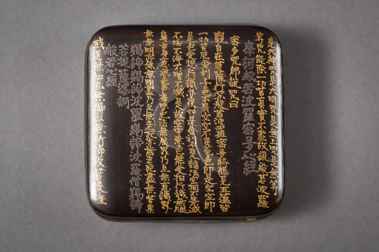 Japanese 18th Century Black Lacquer Kogo of Heart Sutra