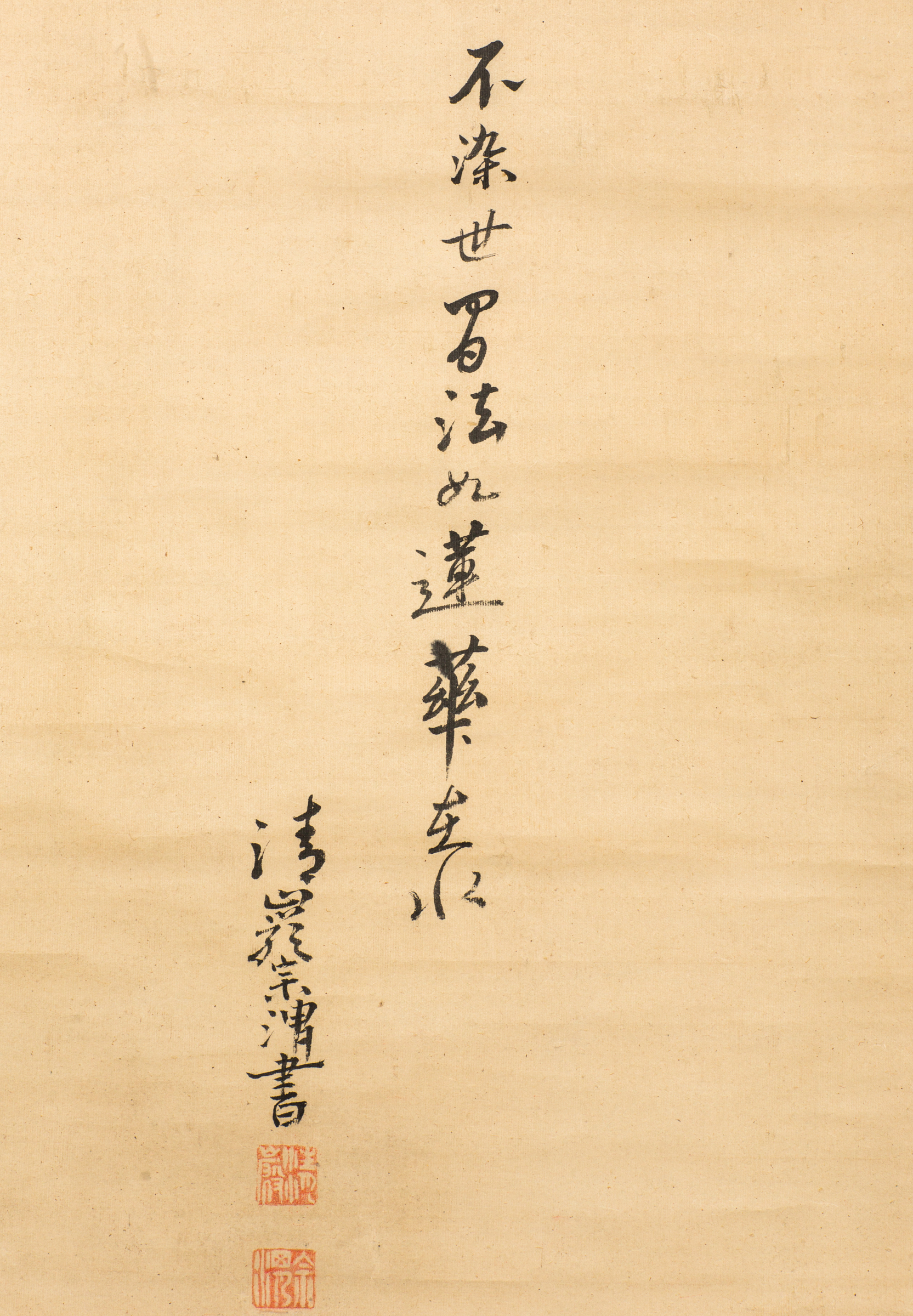 17th Century Japanese Calligraphy Scroll