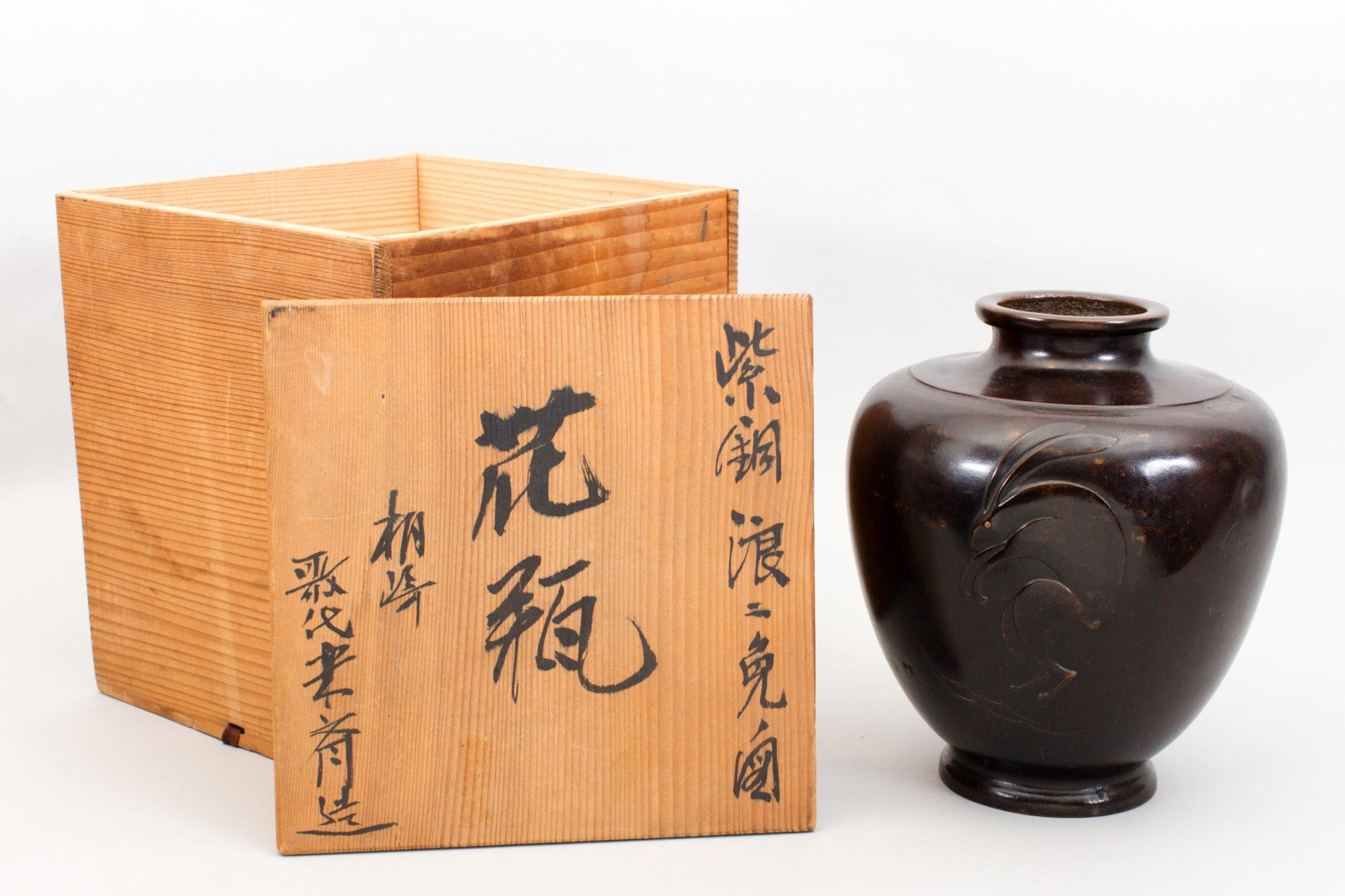Japanese Bronze Vase with Rabbit Design
