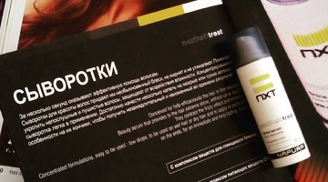 Защитное масло-сыворотка для блеска