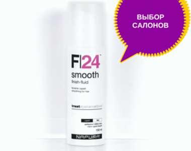 F24 Smooth Finish Fluid™ Флюид разглаживающий для прямых волос, 150 мл