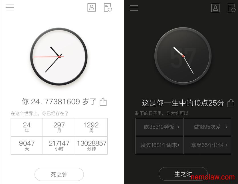 生辰 app