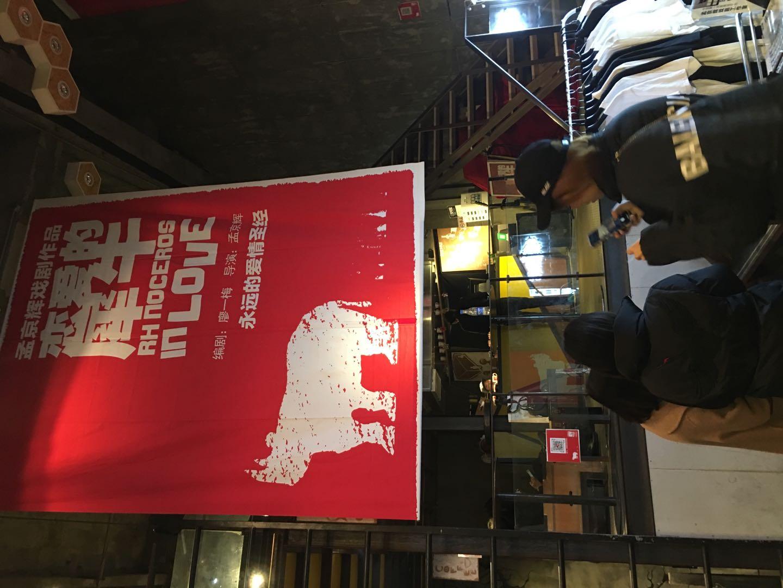 1202在北京蜂巢剧场-恋爱的犀牛
