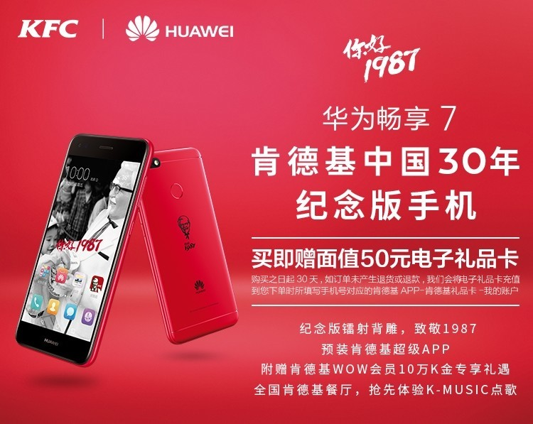 KFC Launches Limited Edition Huawei Smartphone to Celebrates 30 Years in China