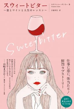 スウィートビター 恋とワインと人生のレッスン