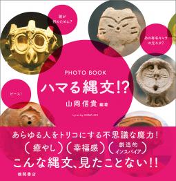 PHOTO BOOK 『ハマる縄文!?』