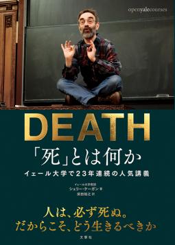 「死」とは何か? イェール大学で23年連続の人気講義(シェリー・ケーガン/文響社)