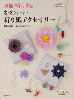 気軽に楽しめる かわいい折り紙アクセサリー(宮本眞理子/池田書店)