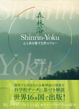 Shinrin-Yoku(森林浴) 心と体を癒す自然セラピー