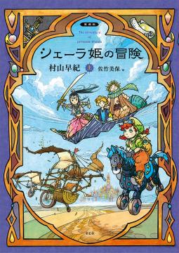 シェーラ姫の冒険(上)