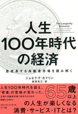 人生100年時代の経済 急成長する高齢者市場を読み解く