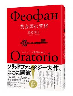 フェオファーン聖譚曲(オラトリオ) op.1 黄金国の黄昏