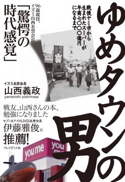 ゆめタウンの男 戦後ヤミ市から生まれたスーパーが年商7000億円になるまで