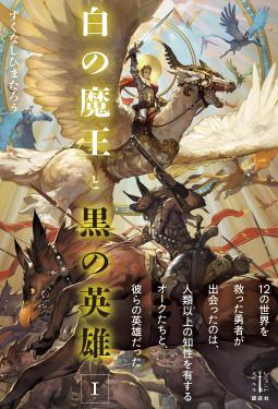 白と魔王と黒の英雄 1