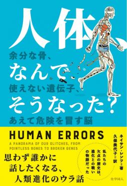 人体、なんでそうなった? 余分な骨、使えない遺伝子、あえて危険を冒す脳