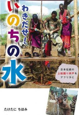 わきだせ!いのちの水 日本伝統の上総掘り井戸をアフリカに