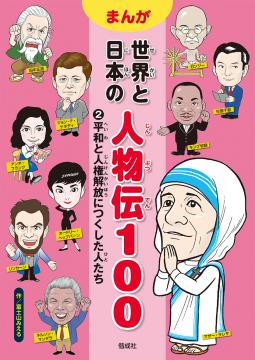 平和と人権解放につくした人たち まんが 世界と日本の人物伝100