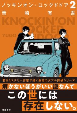 ノッキンオン・ロックドドア2