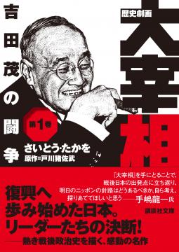 歴史劇画 大宰相 第一巻 吉田茂の闘争/第二巻 鳩山一郎の悲運