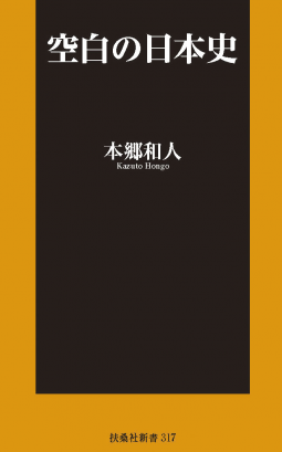 空白の日本史