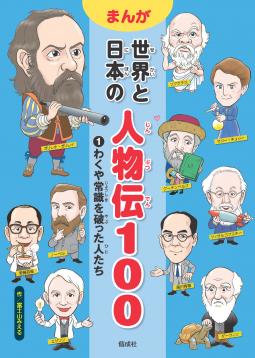 わくや常識を破った人たち まんが 世界と日本の人物伝100