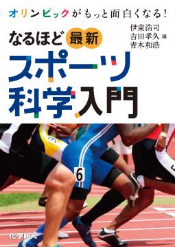 なるほど最新スポーツ科学入門 オリンピックがもっと面白くなる!