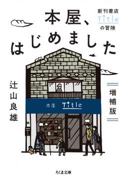 本屋、はじめました 増補版 新刊書店Titleの冒険
