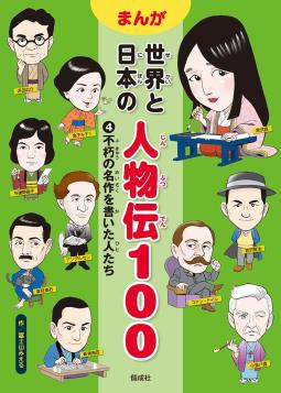 不朽の名作を書いた人たち まんが 世界と日本の人物伝100