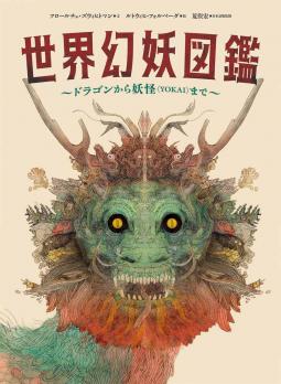 世界幻妖図鑑 ドラゴンから妖怪〈YOKAI〉まで
