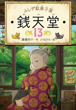 ふしぎ駄菓子屋銭天堂13