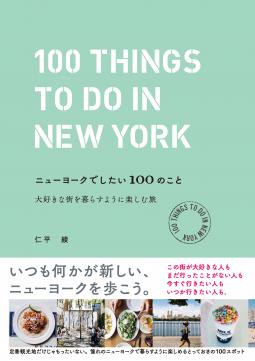 ニューヨークでしたい100のこと