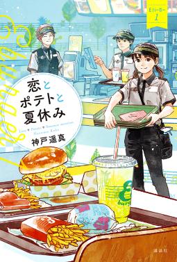 恋とポテトと夏休み Eバーガー 1