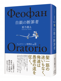 フェオファーン聖譚曲(オラトリオ) op.2 白銀の断罪者