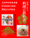 Cover Image: JAPANESE COOKING RECIPES