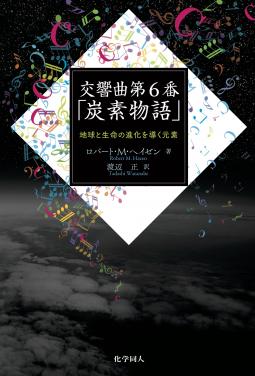 交響曲第6番「炭素物語」 地球と生命の進化を導く元素