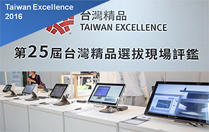 FEC Products @ Taiwan Excellence Award