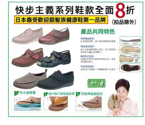 快步主義鞋款8折