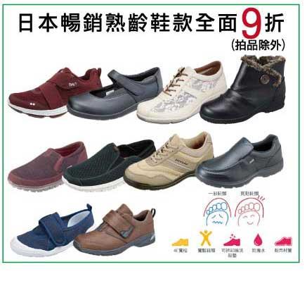熟齡鞋款9折