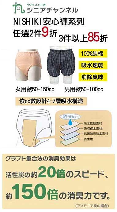 【NISHIKI安心褲】2件9折/3件以上85折