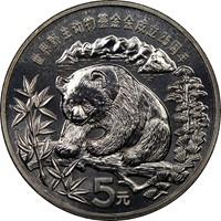 1986  S5Y Silver Panda Coin Obv