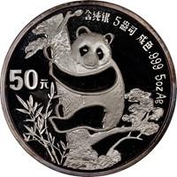 1987 5oz  S50Y Silver Panda Coin Obv
