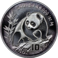 1990  S10Y Silver Panda Coin Obv