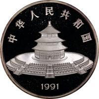 1991 12oz  S100Y Silver Panda Coin Rev