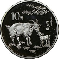 1991  S10Y Silver Lunar Coin Obv