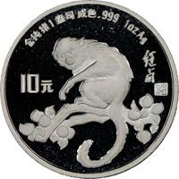 1992  S10Y Silver Lunar Coin Obv