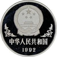 1992  S10Y Silver Lunar Coin Rev