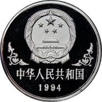1994  S10Y Silver Lunar Coin Rev