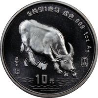 1997  S10Y Silver Lunar Coin Obv