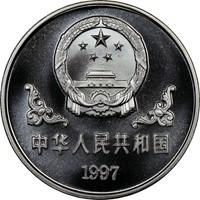 1997  S10Y Silver Lunar Coin Rev